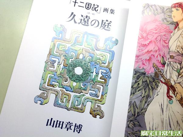 1十二國記久遠之庭 (7).JPG