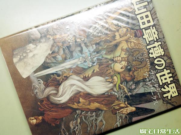 5山田章博的世界2 (1).JPG
