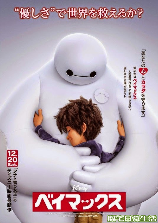 Big Hero 6 Japanese Poster