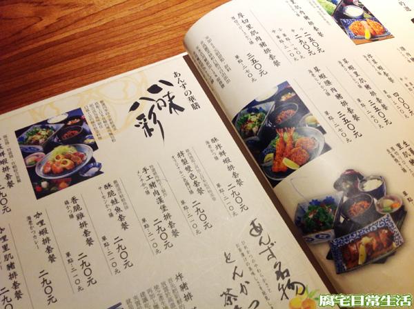 杏子豬排_菜單