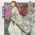 山田章博 「十二国記」画集〈第一集〉久遠の庭