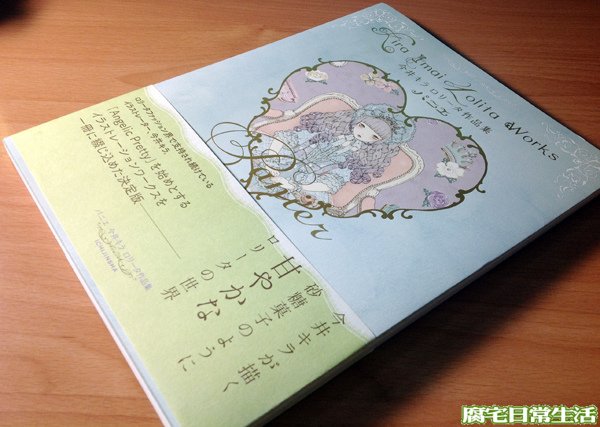 今井キラ_lolita畫集 (2)
