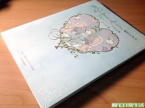 今井キラ_lolita畫集 (3)