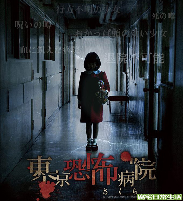 東京恐怖病院