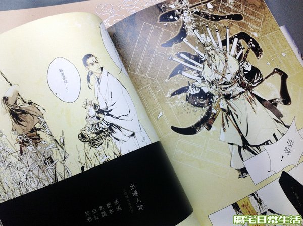 殺魚集 (8)
