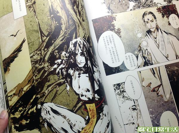 殺魚集 (9)