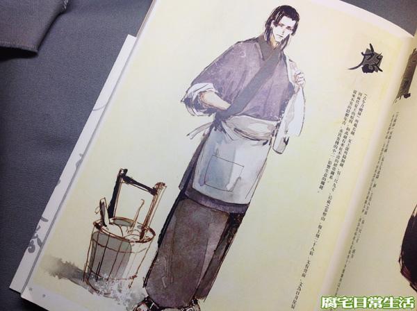 菜刀集 (3)