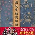 刀剣乱舞絢爛図録(Nitroplus官網特典版)
