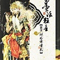墨染狂言 御风舞雷(柳玮)、素水眠火(异境)