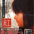 ロード オブ ヴァーミリオンII画集 紅 -人獣・神族・魔種(前半)