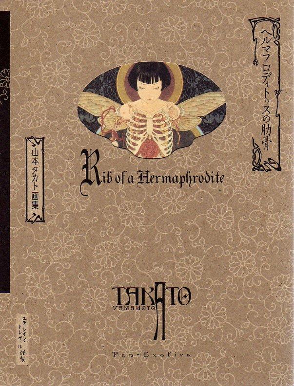 ヘルマフロディトゥスの肋骨―山本タカト画集