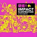 Impact Illustration亞洲硬派插畫現場