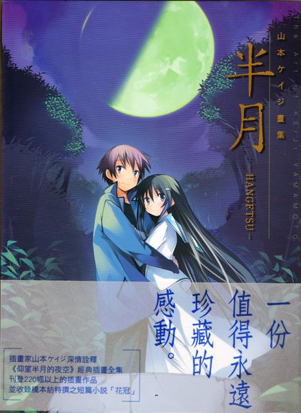 售出 山本ケイジ畫集 半月 —HANGETSU—