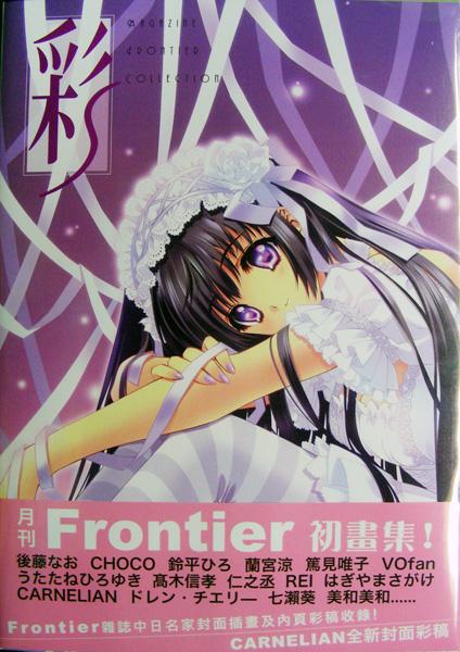 贈出 Frontier封面精選畫集 彩
