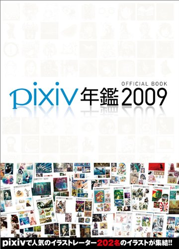 贈出 pixiv年鑑2009