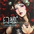 幻想+:最美的中国CG艺术作品