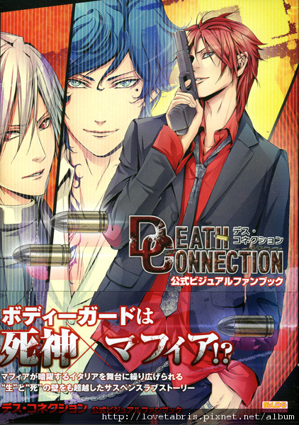 售出 DEATH CONNECTION 公式VISUAL FAN BOOK