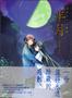 山本ケイジ畫集 半月 —HANGETSU—