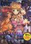 園部一晶 COVER GIRLS コミックメガストアカバーイラストレーションズ