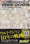 Ultra Graphics 1999-2009 ウルトラジャンプ特別編集 UJ10周年記念画集