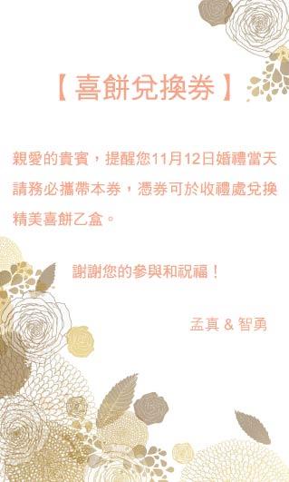 喜餅兌換卷-02.jpg