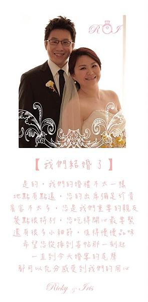 婚禮節目單1