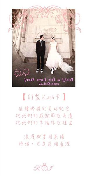 婚禮節目單3