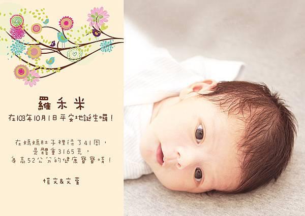 141015_禾米彌月卡_mandarin