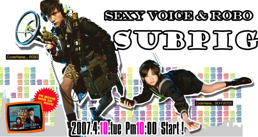 SEXY VOICE AND ROBO-松山健一、大後花.jpg
