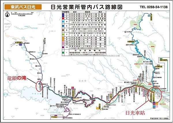 東武巴士-龍頭瀑布.jpg