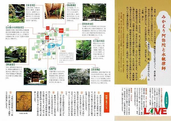 永觀堂2.jpg