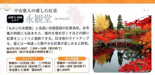 永觀堂3.jpg