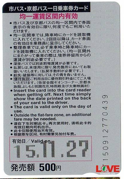 京都巴士一日券2.jpg