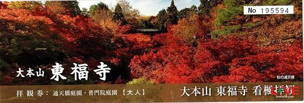東福寺門票.jpg