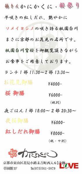 祉園花間小路午餐2.jpg