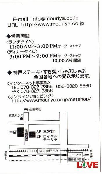 神戶牛排-2.jpg