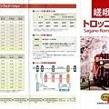 嵐山001.jpg