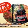 叡山電車一日票-1.jpg