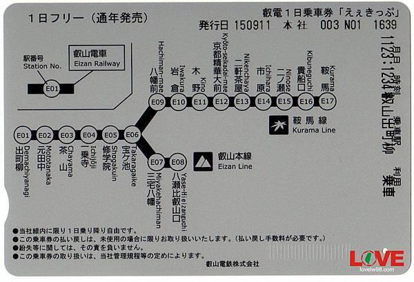 叡山電車一日票-2.jpg