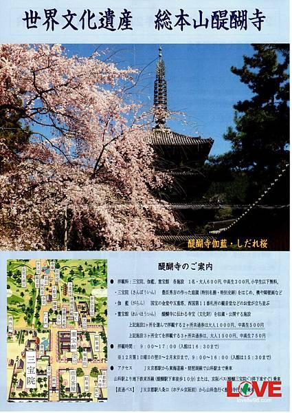 醍醐寺4.jpg
