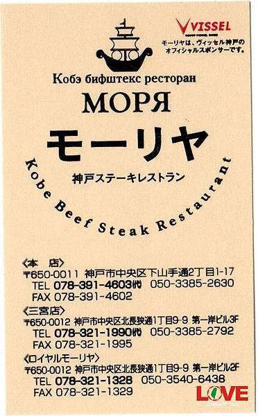 神戶牛排-1.jpg