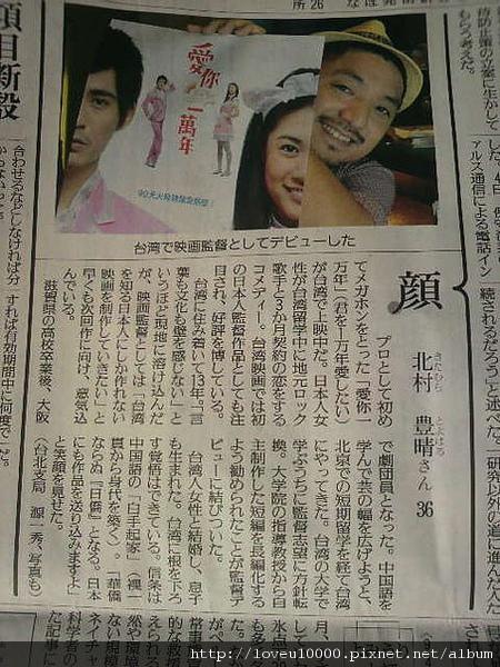 20100905_讀賣新聞_北村導演專訪.jpg