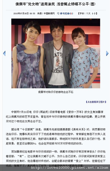 2010-07-30_中國新聞網.jpg