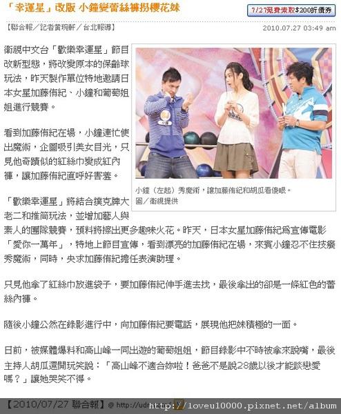2010-07- 27 聯合新聞網.jpg