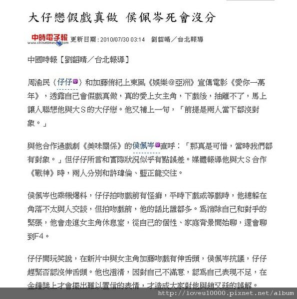 2010-07-30_中時.jpg