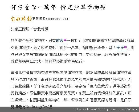 2010-08-01_自由電子.jpg