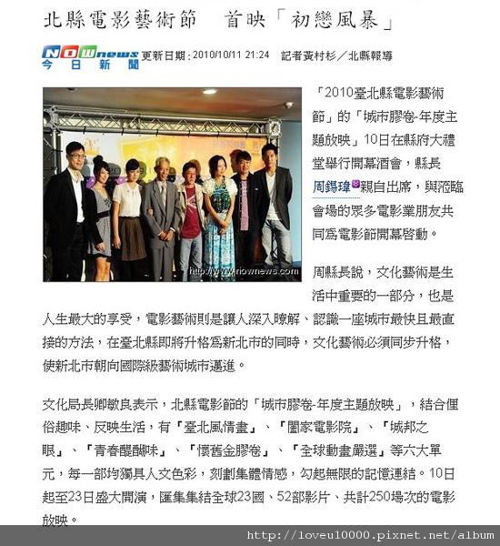 2010-10-14_臺北縣電影藝術節開幕典禮2.jpg