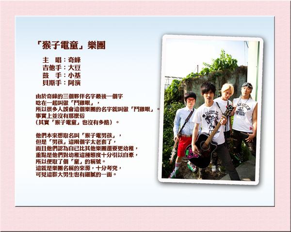 猴子電童樂團.jpg