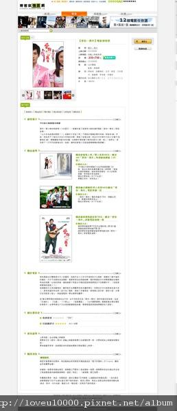 2010-07-13_博客來售票網.jpg