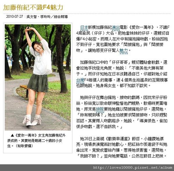 2010-07-27_中時電子報.jpg